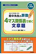 筑波大学附属小学校 田中先生の算数 4マス関係表で解く文章題 小学4・5年生