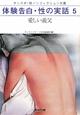 体験告白・性の実話 愛しい義父 サンスポ・性ノンフィクション大賞(5)
