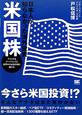 米国株 日本人が知らなかった海外投資 アメリカをゲートウェイに世界中の成長市場に賭ける