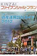 KINZAI ファイナンシャル・プラン 2012.1 特集:資産運用設計ガイド 2012