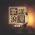 R40's 本命 歌謡浪漫~哀愁編~