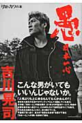 愚 日本一心 吉川晃司 別冊カドカワの本
