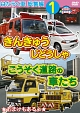 幼児向け映像図鑑SP DVDはたらく車 総集編 (1)きんきゅうじどうしゃ+こうそく道路の車たち
