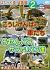 はたらく車 総集編 2 こうじげんばの車たち+ろせんバス・サファリバス達 幼児向け映像図鑑SP[DEHS-5102][DVD]