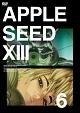 アップルシードXIII vol.6