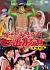 ももクロChan Presents 「ももいろクローバーZ 試練の七番勝負」 vol.1[KIBE-141/2][DVD]
