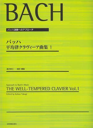 バッハ 平均律クラヴィーア曲集 バッハ演奏へのアプローチ2