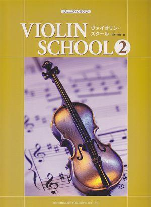 ジュニア・クラスのヴァイオリン・スクール