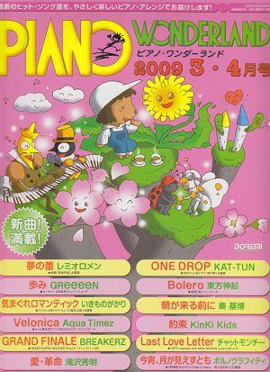 ピアノ・ワンダーランド 2009.3・4