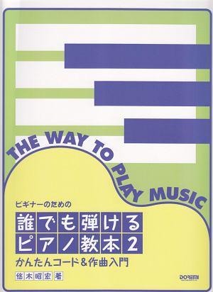 ビギナーのための誰でも弾けるピアノ教本