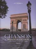 女性のためのシャンソン・ピアノ名曲集 ピアノ伴奏・解説付