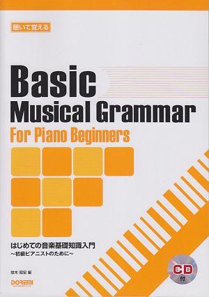 聴いて覚える はじめての音楽基礎知識入門~初級ピアニストのために~ CD付