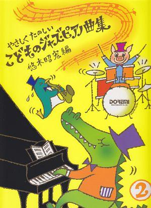 やさしくたのしい こどものジャズ・ピアノ曲集