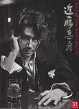 近藤真彦 ピアノ・ソロ・インストゥルメンツ 模範演奏CD付 CD2枚組 全曲ギターコード譜付
