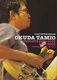 奥田民生全曲集 1995-2002 OKUDA TAMIO COMPLETE SONG