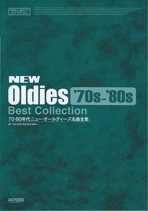 70・80年代 ニュー・オールディーズ名曲全集