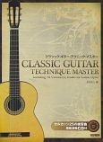 クラシック・ギター・テクニック・マスター カルカッシ25の練習曲 模範演奏CD付