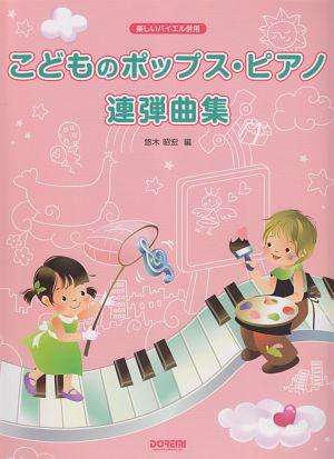 こどものポップス・ピアノ 連弾曲集