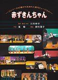 コンコーネ50番から生まれた室内ミュージカル 赤ずきんちゃん