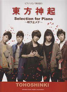 東方神起 Selection for Piano~時ヲ止メテ~ 中級
