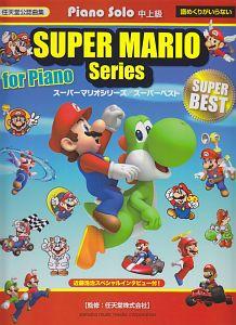 スーパーマリオシリーズ/スーパーベスト 任天堂公認曲集 中上級