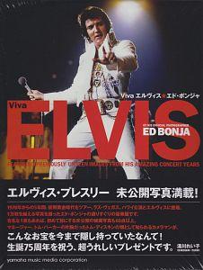 中俣真知子『Viva エルヴィス』