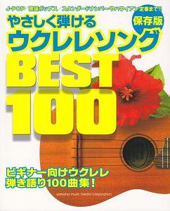 やさしく弾けるウクレレソング BEST100<保存版>