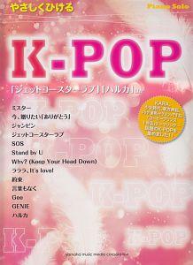 やさしくひける K-POP 「ジェットコースターラブ」ほか全13曲