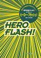ヒーロー・フラッシュ! 混声合唱のためのメドレー 歌の力で地球の平和を守り
