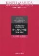 からたちの花<増補新版> 女声合唱のための山田耕筰作品集 増田順平編曲シリーズ3