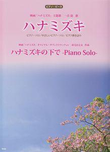 『ハナミズキ(一青窈)/ハナミズキの下で-Piano Solo-(羽毛田丈史)』羽毛田丈史