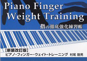 『ピアノ・フィンガー・ウェイト・トレーニング<新装改訂版>』村尾陸男