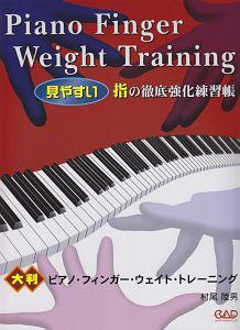 『ピアノ・フィンガー・ウェイト・トレーニング 見やすい 指の徹底強化練習帳 大判』村尾陸男