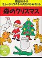 森のクリスマス 増田裕子のミュージックパネルおたのしみセット