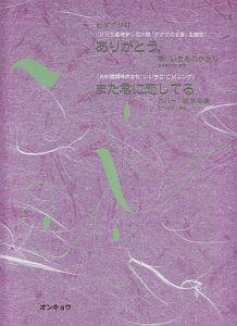 『ありがとう。 唄:いきものがかり また君に恋してる カバー:坂本冬美』いきものがかり