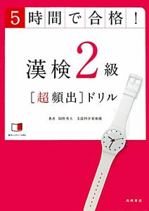 『漢検 2級 [超頻出]ドリル 5時間で合格!』岡野秀夫