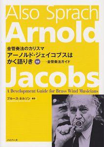 金管奏法のカリスマ アーノルド・ジェイコブスはかく語りき 語録