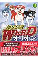 銀牙伝説 WEED オリオン (15)