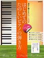 はじめてのたのしいピアノの弾き方 ゼロから始められるピアノ入門書