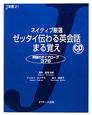 ネイティブ厳選 ゼッタイ伝わる英会話 まる覚え CD付 究極のダイアローグ376