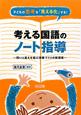 考える国語の ノート指導 子どもの思考を「見える化」する! 問いと答えを結ぶ授業づくりの新提案