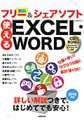 使えるEXCEL・WORD フリー&シェアソフト CD-ROM付き 2012