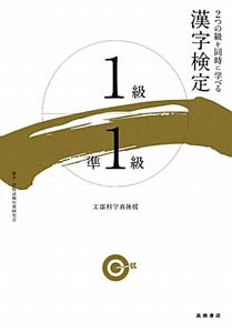 漢字検定 1級 準1級