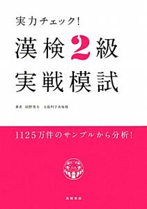 『漢検 2級 実戦模試』岡野秀夫
