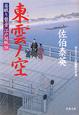 東雲ノ空 居眠り磐音江戸双紙38