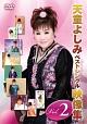 天童よしみベストシングル映像集vol.2