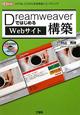Dreamweaverではじめる Webサイト構築 CD-ROM付 「HTML」「CSS」を効率良くコーディング