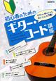 初心者のための ギター・コード講座 2012 ゼロから始められるあんしん入門書!