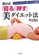 福辻式「寝る」「押す」美ダイエット法 さらに「太らない食べ方」も掲載!