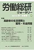 労働総研クォータリー 2012冬 特集:高齢者の生活保障と雇用・年金問題